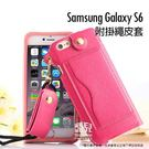 【飛兒】簡約時尚 Samsung S6 附掛繩皮套 多功能 支架皮套 卡片內袋 手機套 手機袋 保護套 G920F