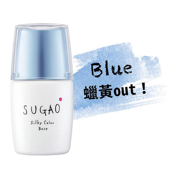 SUGAO絲緞感潤色飾底乳-粉藍(20ml)