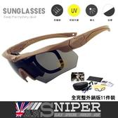 [英國ANSNIPER]SP511/沙漠棕/軍特規S.A.S全天候抗UV藍光HD軍規偏光高清戰術眼鏡11件組/野戰/自行車