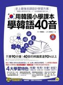 (二手書)用韓國小學課本學韓語40音