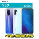 VIVO Y50 6.53吋 8G/128G 八核心 智慧型手機 免運費