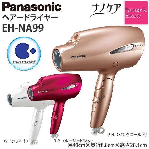 日本代購Panasonic 國際牌EH-NA99奈米水離子吹風機日本熱銷第一☆現貨供應☆【宇庭飾品店】