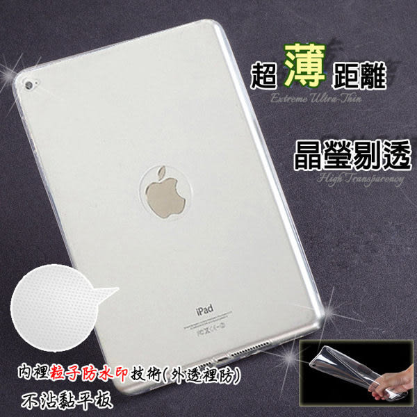Apple iPad Air 2 iPad Air2/iPad 6 極致纖薄 蘋果 平板 進口原料 TPU 清水套 矽膠 背蓋 軟殼 隱形套