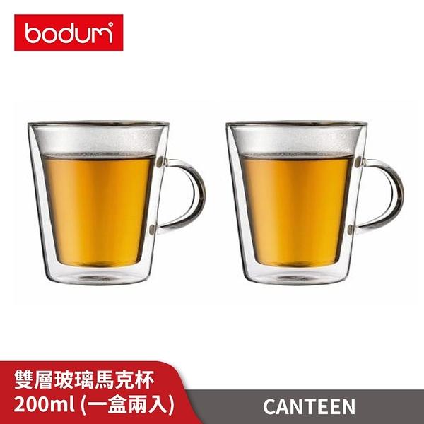 丹麥Bodum CANTEEN 雙層玻璃馬克杯兩件組 200ml