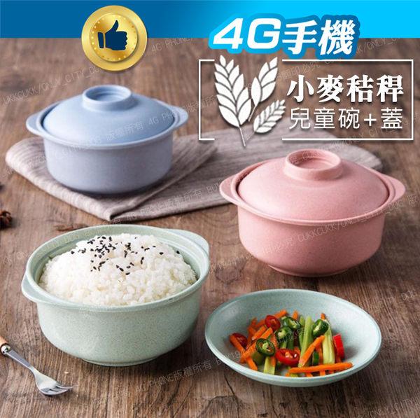 兒童用小麥秸稈泡麵碗帶蓋 餐具 湯碗 飯碗 沙拉/涼拌碗 健康環保 防燙雙耳湯碗 泡麵碗【4G手機】