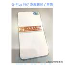 【保證原廠】G-Plus F67 原廠鋼保 鋼保 玻保 玻璃保貼 鋼化保貼 單售 (不含手機) F67 專屬型號用