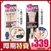 日本 KJ STYLE 嫩白美腿凝霜150g/纖勻小腿凝霜200ml【BG Shop】2款可選/效期:2021.03.01