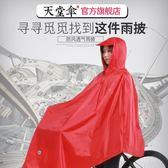 雨衣 成人自行車雨衣防風加厚電動車單車男女雨披摩托車學生雨披 巴黎春天
