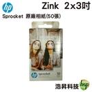 【限時促銷 ↘699】HP Sprocket Zink 2x3吋 50張 原廠相片紙
