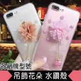 小米 華為 LG Zenfone4 華碩 小米6 Max2 吊飾花朵 手機殼 水鑽殼 訂製