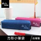珠友 DO-60021 方形小筆袋/文具...