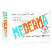 德國Mederma 美德香皂 100g【i -優】