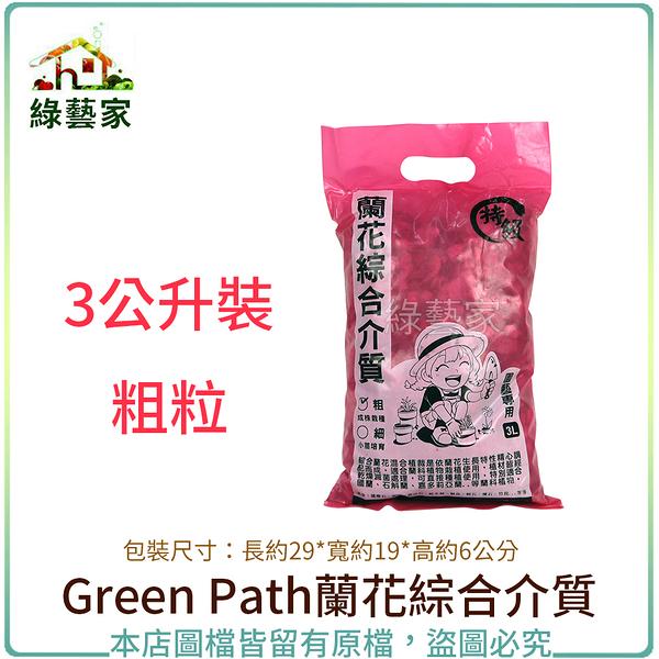 【綠藝家】Green Path蘭花綜合介質3公升裝-粗粒
