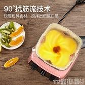 榨汁機奧科榨汁機家用水果電動打豆漿多功能小型炸汁機果汁機破壁料理機 童趣屋  新品