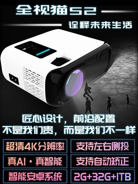 迷你投影儀 4K智能家用小型便攜無線wifi家庭影院投影手機一體機白天1080p【快速出貨】