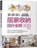 居家收納設計全解300QA:動線規劃 x櫃體配置x家事整理  6大空間激效...【城邦讀書花園】