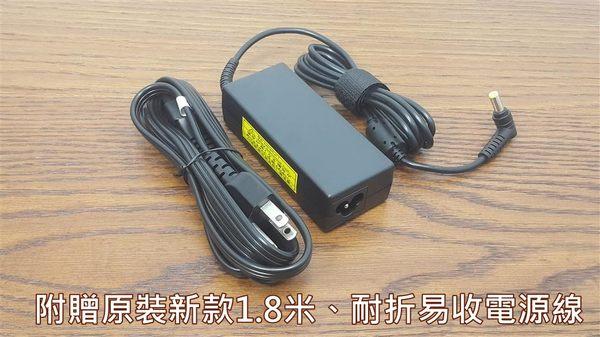 ACER 宏碁 高品質 65W 變壓器 S3-591 Z1-611 1410t 1420t 1810TZ 1820PTZ 1825TP 1825PTZ 1830TZ