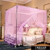 蚊帳1.8床家用單開門1.0m老式1.2米床學生宿舍免安裝公主風1.5m床【快速出貨】