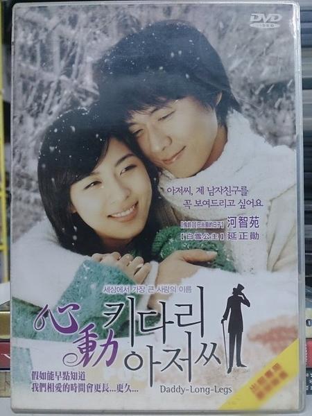 挖寶二手片-J01-015-正版DVD*韓片【心動】-假如能早點知道,我們相愛的時間會更常更久-河智苑*延正