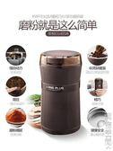 長柏咖啡豆研磨機電動磨豆機家用小型干磨器五谷雜糧打粉機多功能 220vNMS街頭潮人