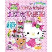 書立得-Hello Kitty創造力貼紙書