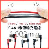 iPhone/Type-C/Micro彎頭一米充電線【L型鋁合金充電線】J46 不擋手 遊戲專用 彎頭 充電線 傳輸線