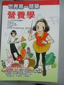 【書寶二手書T1/保健_OLA】世界第一簡單營養學_?田勝,  卡大