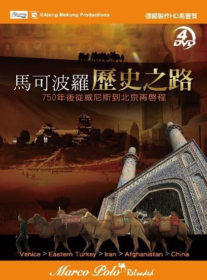 馬可波羅歷史之路— 750年後從威尼斯到北京再啟程 DVD (音樂影片購)
