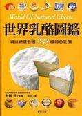 世界乳酪圖鑑