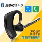 藍芽商務耳機 耳塞無線藍芽耳機蘋果6splus掛耳式通用適配7手機開車專用6男  DF 科技旗艦店