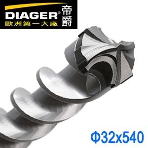獨家代理 法國DIAGER 五溝十刃水泥鑽尾鑽頭 五溝鎚鑽鑽頭 可過鋼筋鑽頭 32x540mm