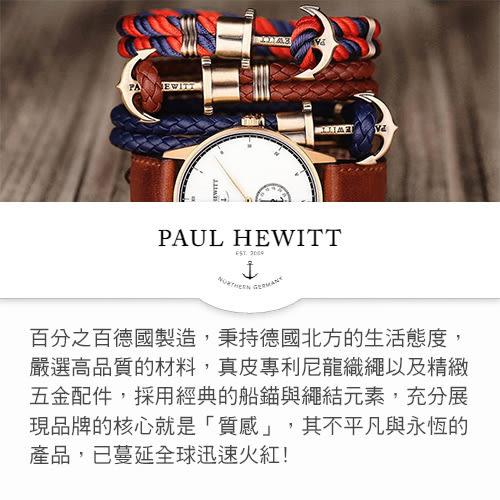 PAUL HEWITT 德國出品 PHREP 棕色 皮革編織 銀色 船錨 真皮 手環 手鍊 男女皆可配戴 Ray Fair