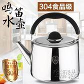 304不銹鋼燒水壺加厚鳴音煤氣燃氣電磁爐通用家用大容量4L5L6L壺 衣櫥の秘密