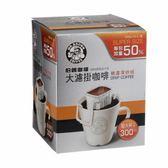 伯朗大濾掛咖啡 精選深烘焙10入/盒【合迷雅好物超級商城】