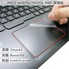 【Ezstick】ASUS GL553 VD 系列專用 TOUCH PAD 抗刮保護貼