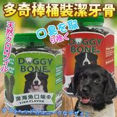 【培菓平價寵物網】DOGGY BONE》雙頭牙刷多奇棒桶裝潔牙骨量販桶-1500g