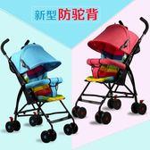 嬰兒推車超輕便折疊便攜式手推傘車BB小孩寶兒童冬夏兩用BL 全館八折免運嚴選