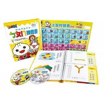 FOOD超人新版兒童正音ㄅㄆㄇ拼音書(附DVD/CD/掛圖)
