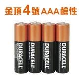 【永昌文具】DURACELL 金頂鹼性 4號 電池 (收縮密封) 4顆入/包
