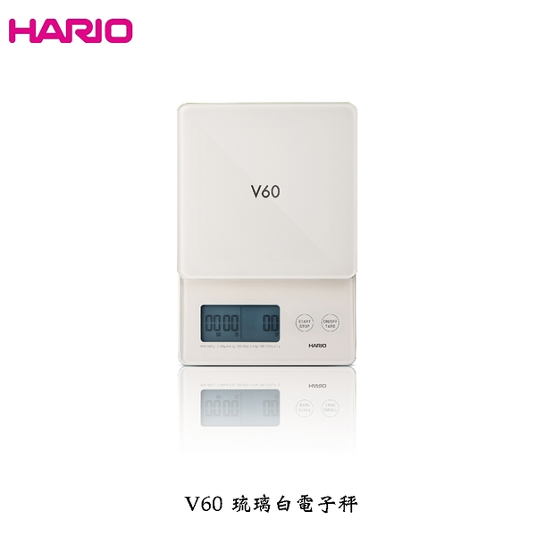 HARIO V60 琉璃白電子秤 贈兩入湯吞小茶杯 咖啡電子秤 VSTG-2000-W-TW