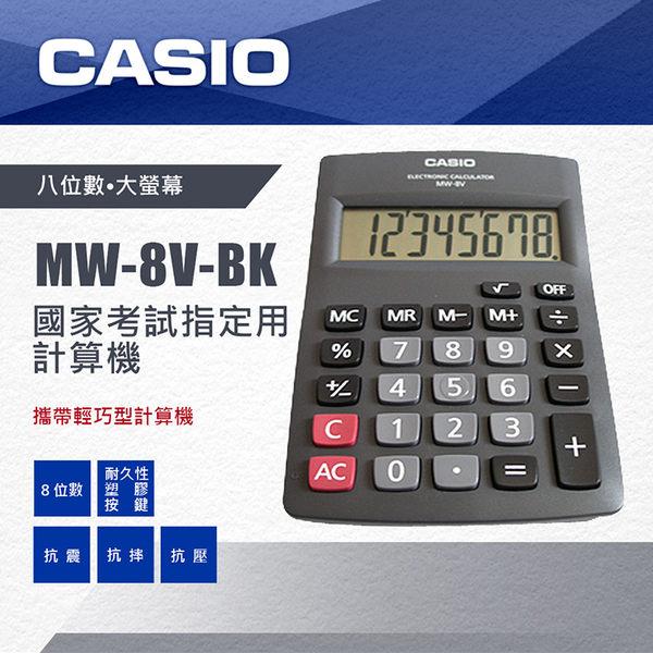 CASIO 卡西歐 手錶專賣店 MW-8V/MW-8V-BK 國考 CA-02 桌上小型計算機 大螢幕顯示