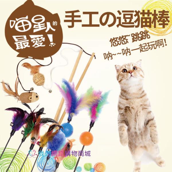 【我們網路購物商城】握把式七彩羽毛逗貓棒 逗貓棒