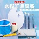 水粉工具套裝水粉畫筆工具全套不含顏料美術畫畫工具初學者成人學生入門 樂活生活館