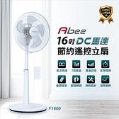 《結帳打9折》Abee快譯通【F1600】16吋DC變頻無線遙控電風扇