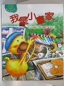 【書寶二手書T4/少年童書_EP9】我是小畫家_郭 玫禎