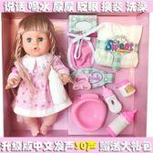 洋娃娃 智慧仿真嬰兒洋娃娃說話喝水尿尿睡眠寶寶女童兒童過家家女孩玩具 『歐韓流行館』