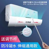 擋風板 空調擋風板防直吹遮出風口壁掛式通用冷氣檔防風罩zg