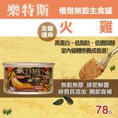 【毛麻吉寵物舖】LOTUS樂特斯 慢燉無穀主食罐 火雞 全貓配方(78g) 貓罐 罐頭