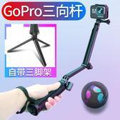 自拍桿 gopro三向桿三折桿hero7/6/5運動相機配件 gopro配件 YXS街頭布衣