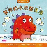 我長大了: 幫你的小恐龍洗澡